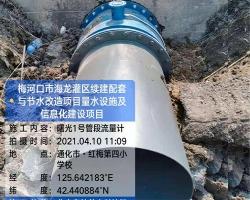 梅河口市水价改革非满管流量计安装
